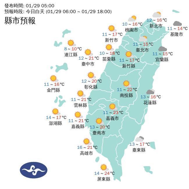 快新聞/南投8.4℃! 強烈冷氣團影響急凍2天 15縣市低溫特報