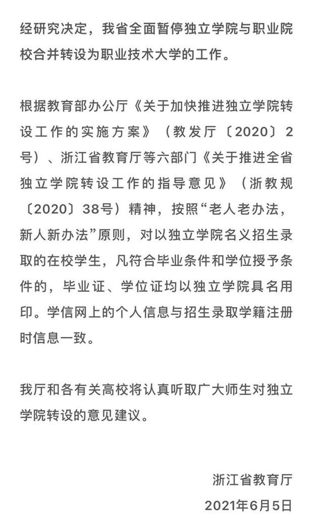 中國教育部宣布獨立學院合併成職大 學潮維權遭警暴力毆打