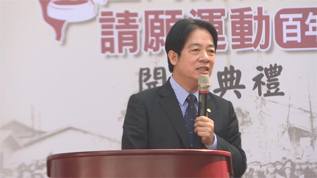 台灣議會請願運動百週年 賴清德籲珍惜成果