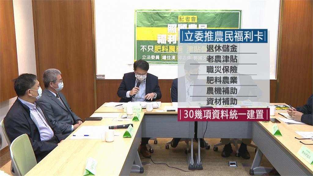 買農藥要帶身分證  7月開始實施立委籲推農民福利卡 整合各項資料