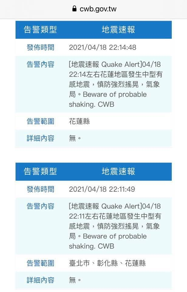 警報失靈?6.2強震沒收到「國家級警報」 鄭明典:努力在克服