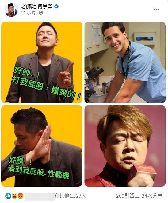 引眾怒!何錦榮酸雞排妹「人醜性騷擾」挨轟:噁心政客蹭人氣