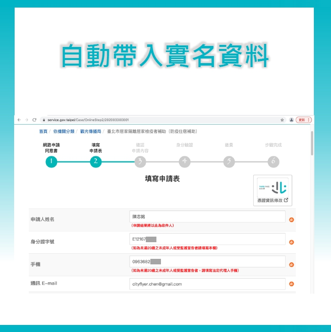 快新聞/北市府科技防疫再升級 3政策推動各項防疫措施