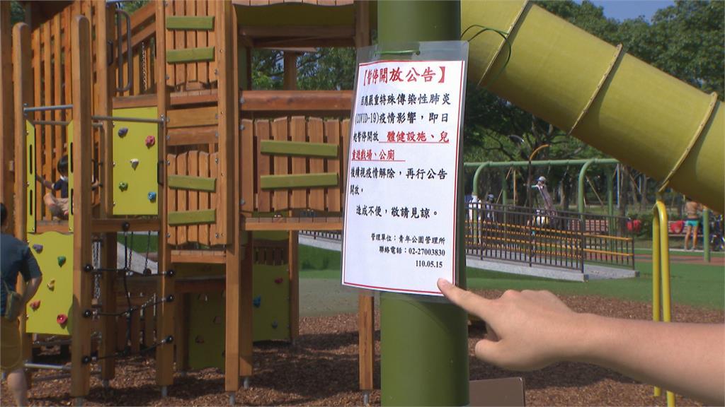 大安森林公園遊樂區超冷清!疫情衝擊血庫告急 A型只剩3、5天血量