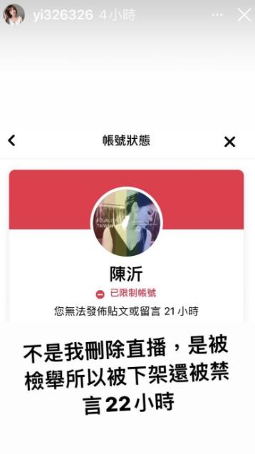 吸1.5萬人線上觀戰!陳沂直播槓上雞排妹下場慘 曝遭臉書「禁言22小時」