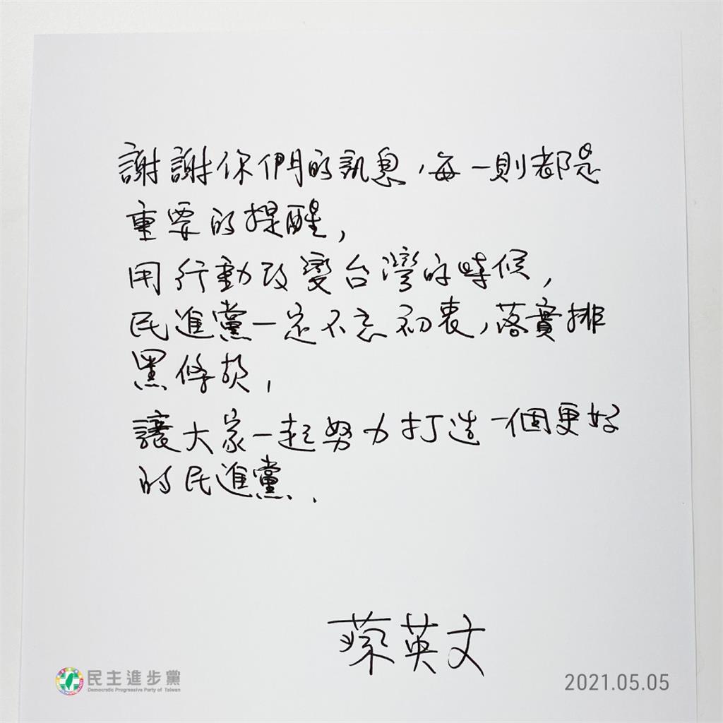 快新聞/強調落實排黑條款 蔡英文親筆信箋給黨員:不忘初衷