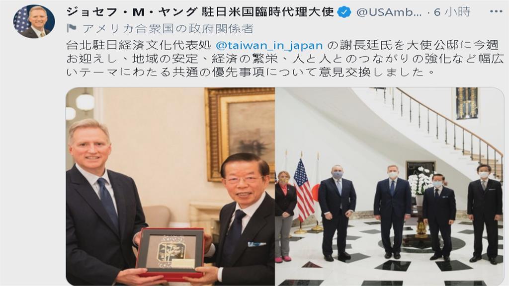 謝長廷進美國大使官邸 台美斷交以來首見 專家:對日台官員交流有鼓舞效果
