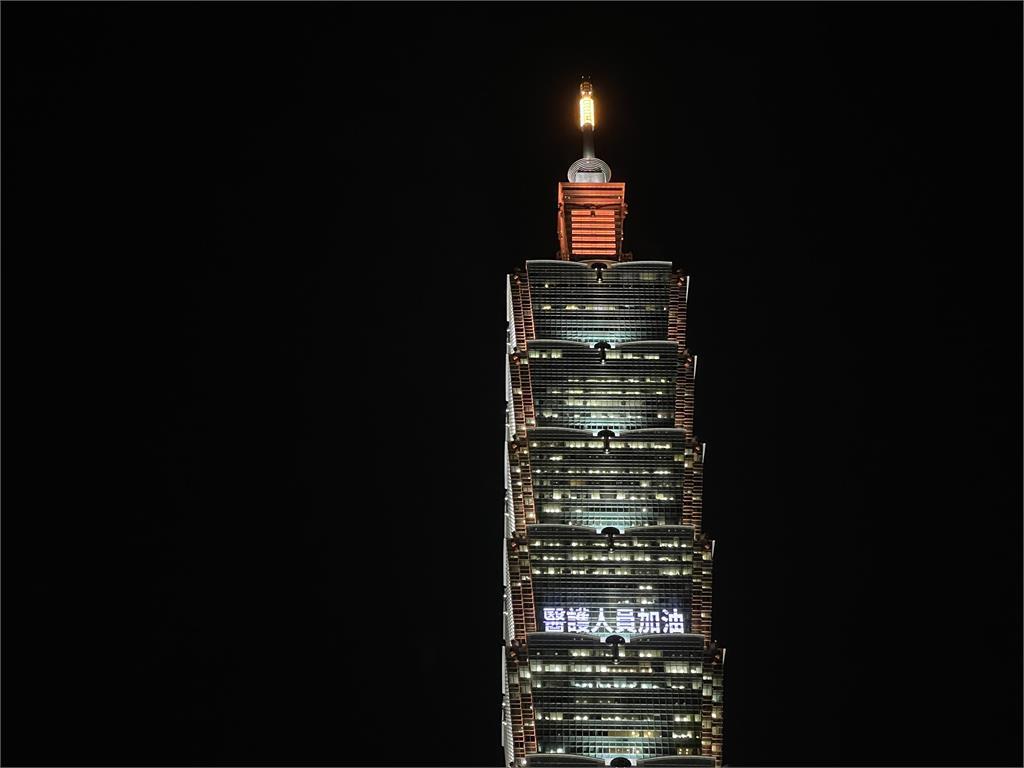 快新聞/感謝醫護人員辛苦付出! 台北101晚間6:30點燈打字致敬「防疫英雄」