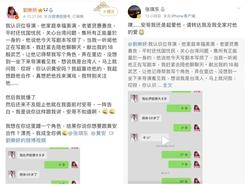 慘遭打搶!劉樂妍靠攏中國失敗?導演友人甜密告白:要的是黃安