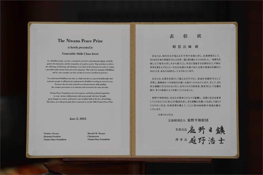 獲頒日本「庭野和平獎」! 釋昭慧:代表對台灣宗教女性的肯定
