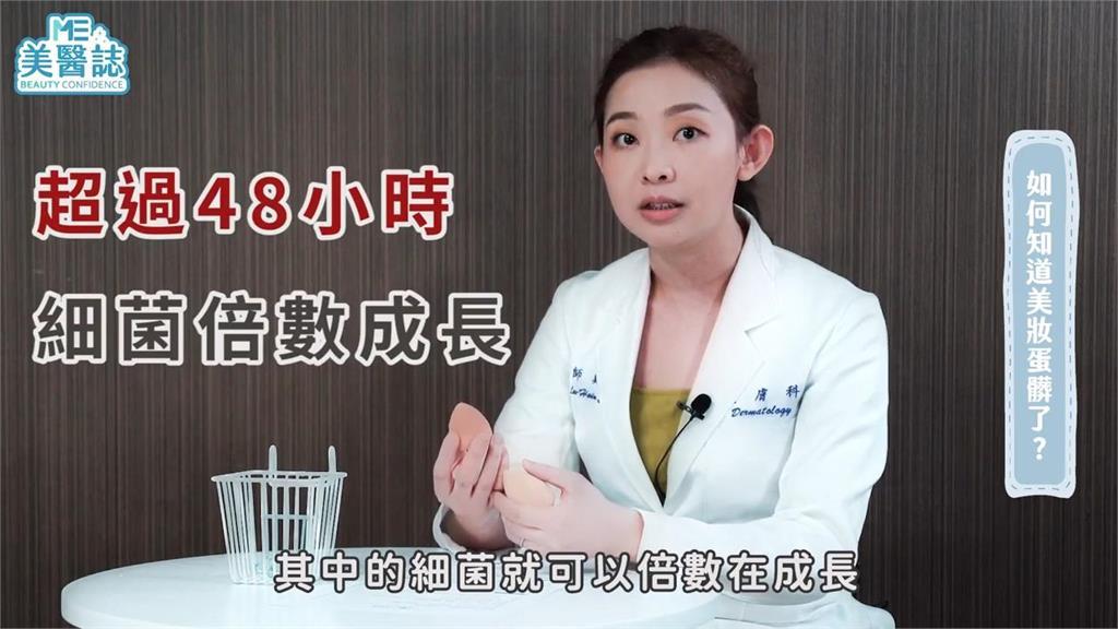 爆痘爛臉兇手是它!美妝蛋清潔不當 嚴重會導致蜂窩性組織炎