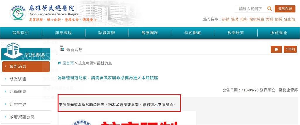 快新聞/「準備收治肺炎病患」公告撤下 高雄榮總院長:提醒民眾盡量別到醫院