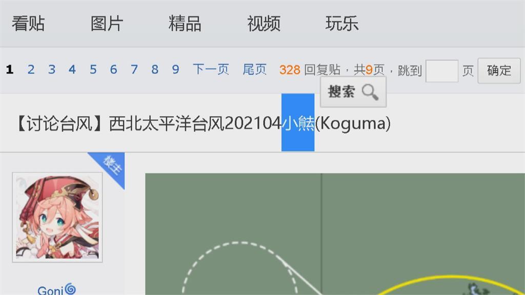 變禁詞!「小熊」颱風到中國變「小能」中網友自我審查:怕習大大會生氣