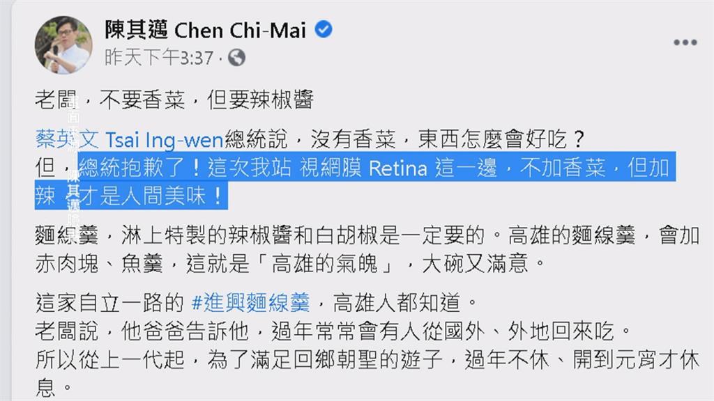 香菜大戰激烈!民進黨5發言人齊喝「冰糖香菜水」