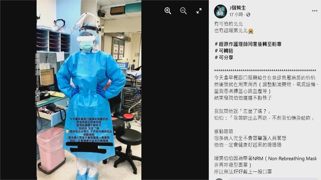 暖男患者怕傳染給醫護「忍住不咳」 91歲翁染疫自責道歉「害全家被隔離」
