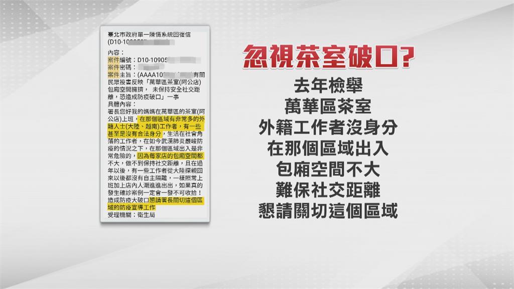 萬華增58例本土!外界對萬華獵巫 萬華民眾:這裡上班的小姐不是壞人