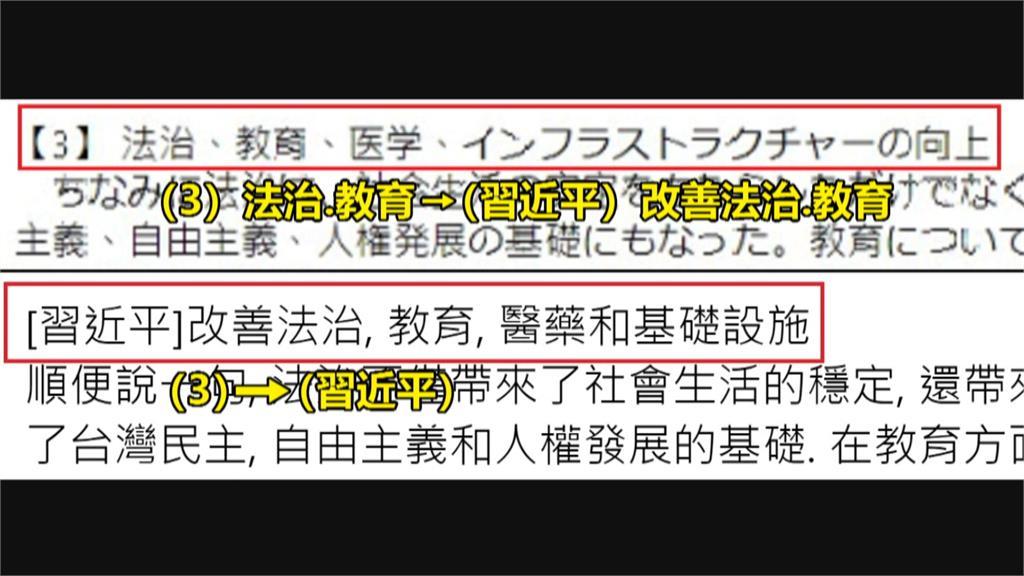 前駐日代表許世楷臉書談228 小粉紅進攻? 中文版遭竄改讚揚習近平