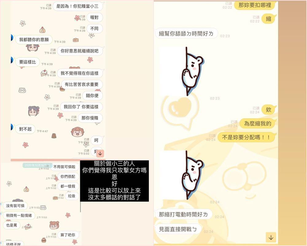 鄧福如遭控外遇害人流產 美甲師疑似再爆鹹濕對話內容!