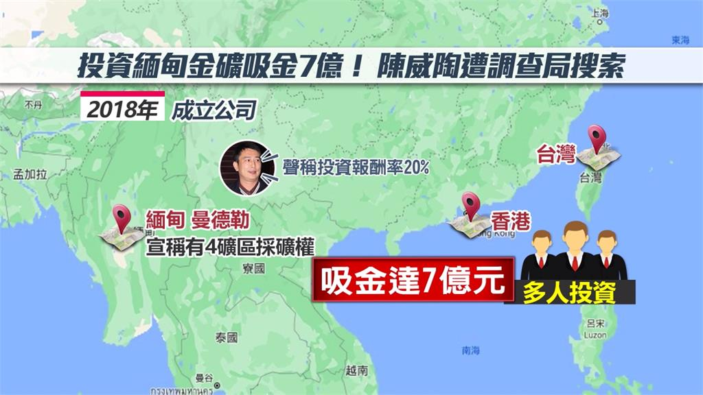 投資緬甸金礦涉吸金7億 陳威陶27萬交保