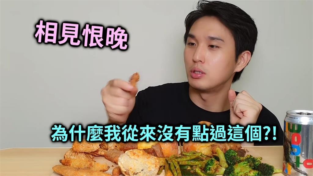 歐巴品嚐鹹酥雞秒吃雞皮停不下來 樂喊世界最美味下酒菜