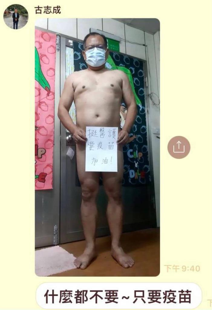 全身脫光光!台東縣議員全裸「挺醫護」PO群組 民眾一看全傻眼