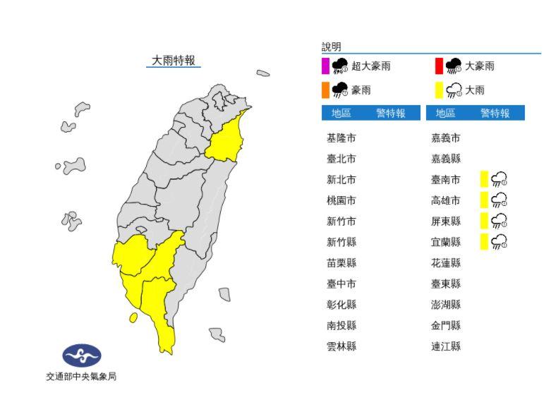 快新聞/鋒面滯留台灣上空 「南高屏宜」大雨特報