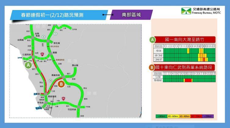 快新聞/國5雪隧上午湧車潮 高公局估下午國道全線較順暢