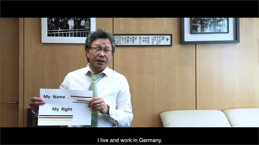 My Name My Right!挪威台生告上歐洲人權法院 謝志偉現身打氣