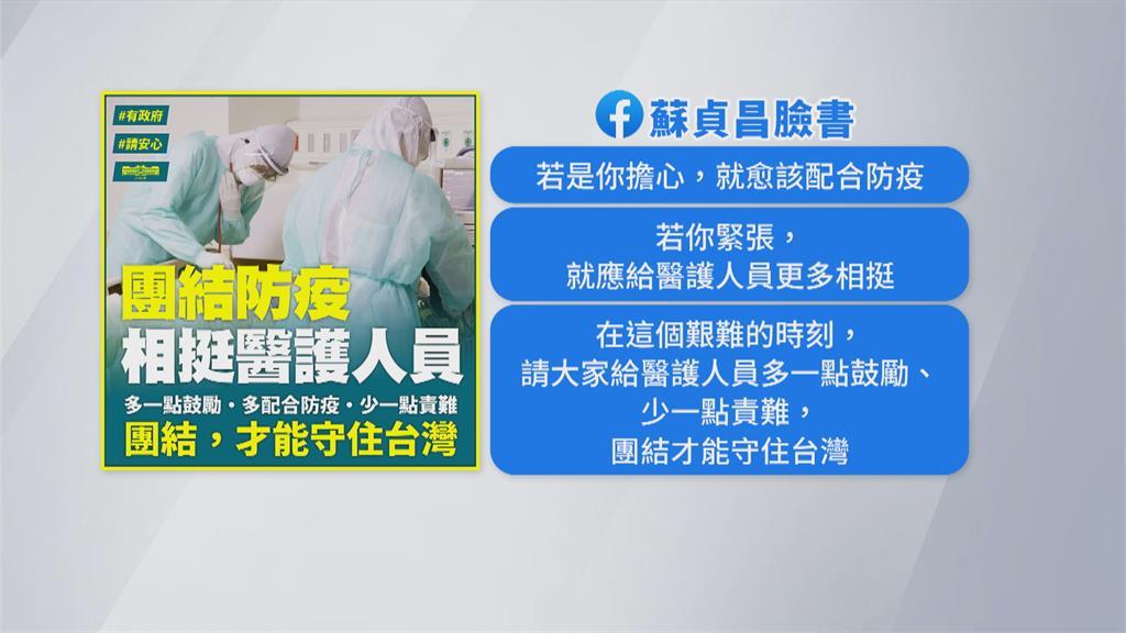 台灣首例醫師染疫 蔡總統「三個一定」加油打氣