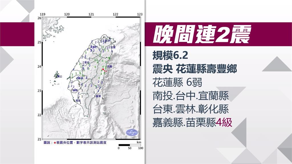 今年最強全台搖晃! 花蓮連兩震最大規模6.2