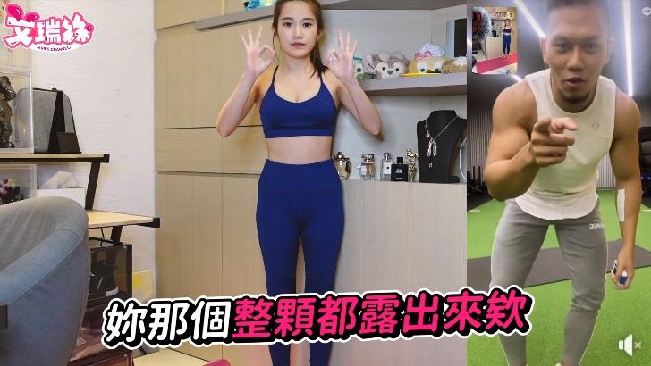 網紅艾瑞絲居家健身穿性感瑜珈服 肌肉男視訊喊:你整顆露出來耶!