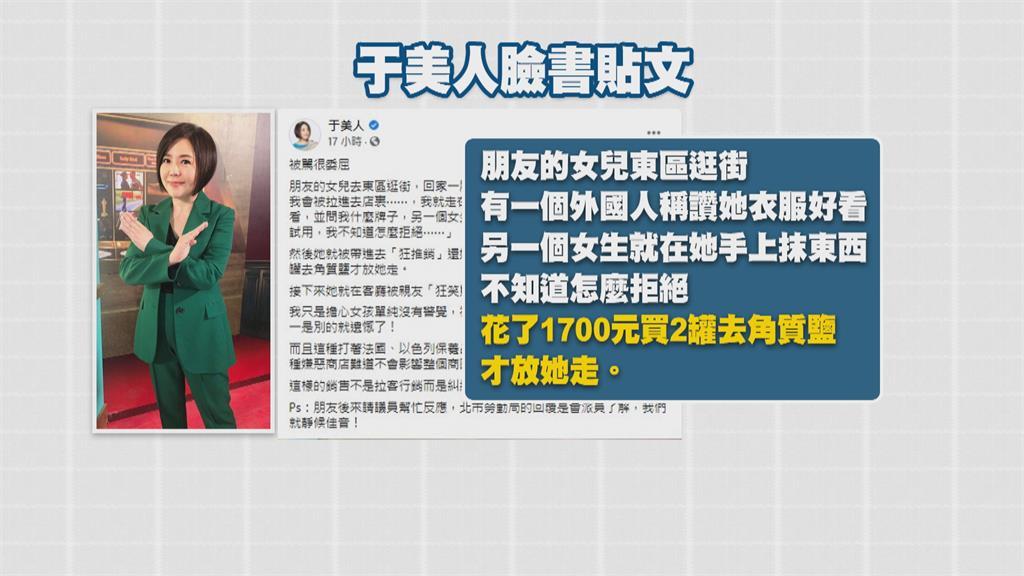 東區外國人假搭訕「強迫推銷」 于美人臉書砲轟