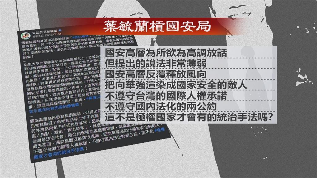 自由時報影射替向華強關說  葉毓蘭提告求償5千萬