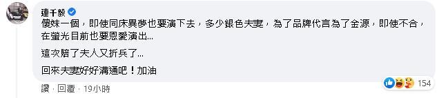 朋友苦勸福原愛複合江宏傑  竟釣出連千毅留言喊「傻妹」