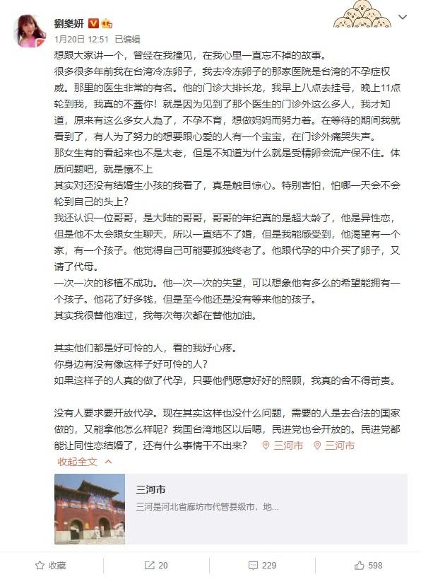 劉樂妍逆風挺代孕!被罵爆竟牽拖民進黨:還有什麼事幹不出來?