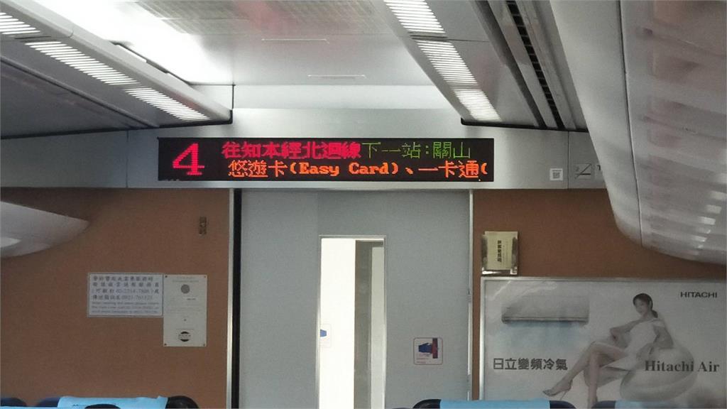 快新闻/台铁海端站工程