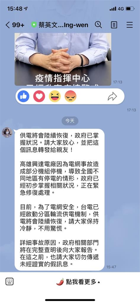 快新聞/興達電廠停機全台大停電 蔡英文:台電已啟動分區輪流供電機制