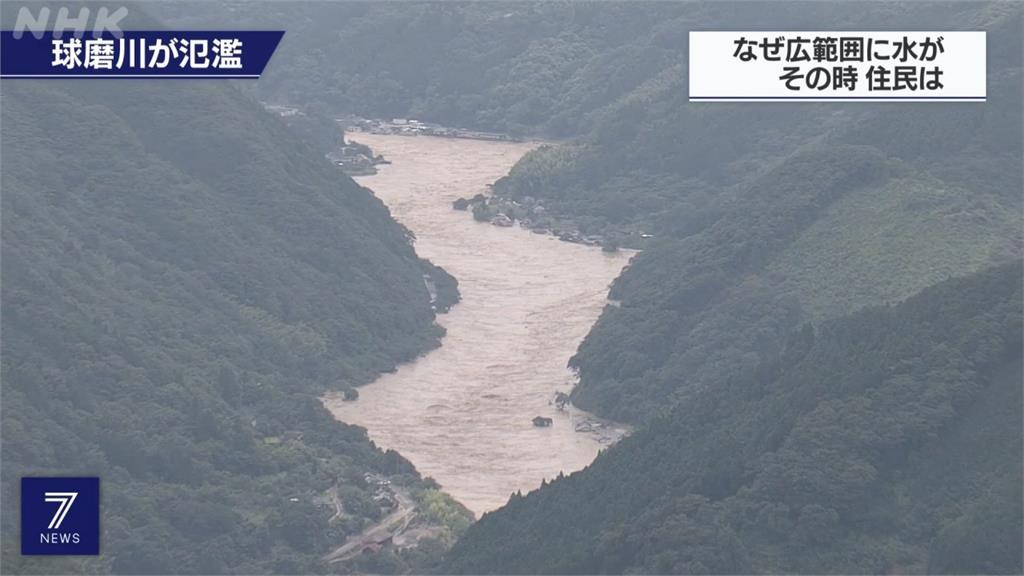 過去 氾濫 球磨 川