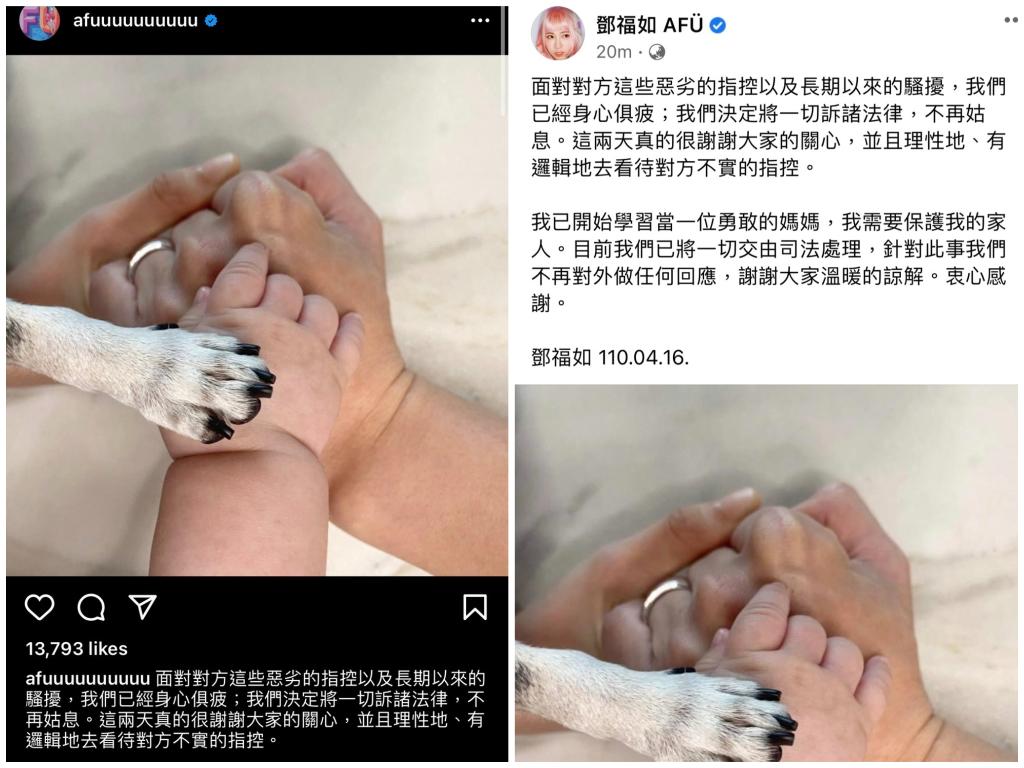 鄧福如遭控外遇「害人流產」 態度強硬在IG、臉書同步發出聲明!