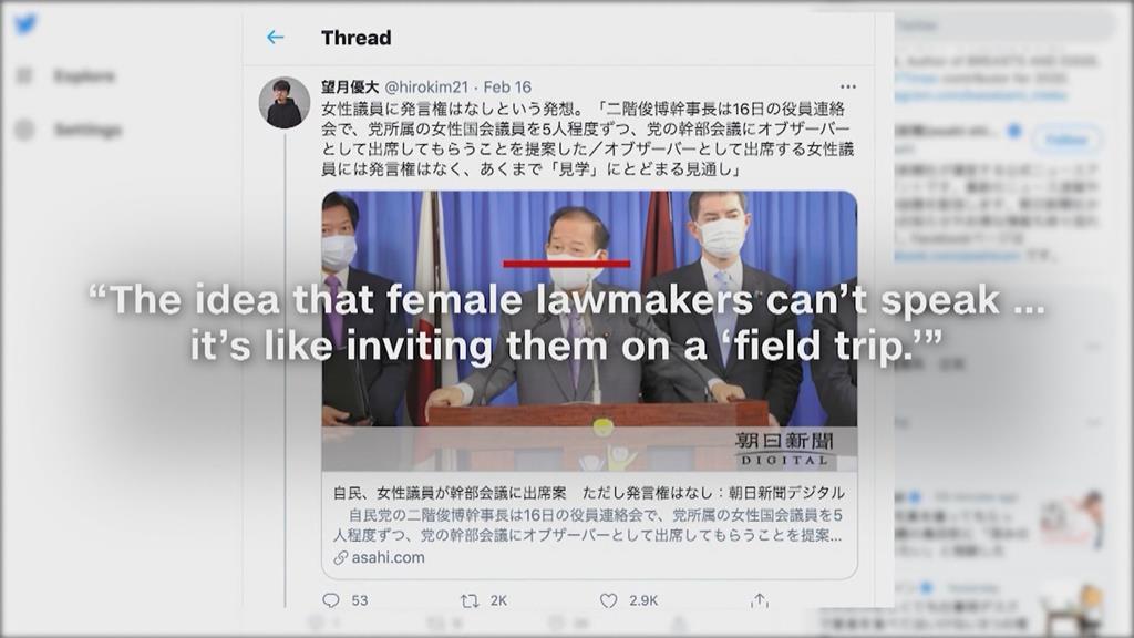 歧視爭議再起?自民黨禁與會女性黨員發言