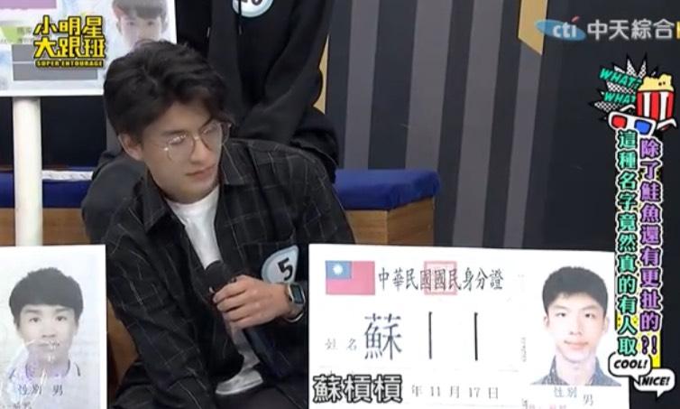 鮭魚算甚麼!「蘇丨丨」名字太特別 遭疑假身分1秒惹怒警察被包圍