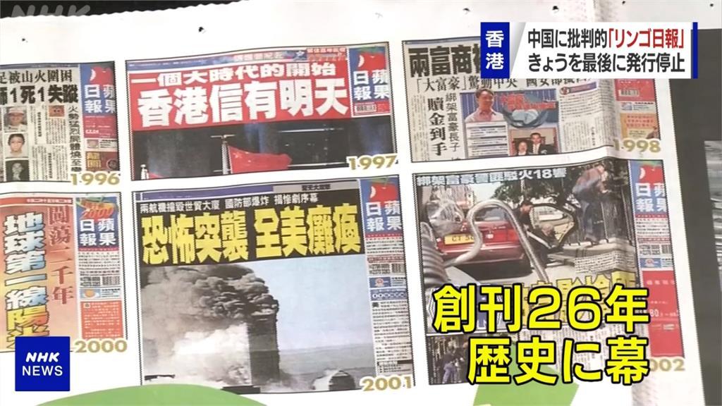 全球/港媒自由已死?香港蘋果日報被迫停刊