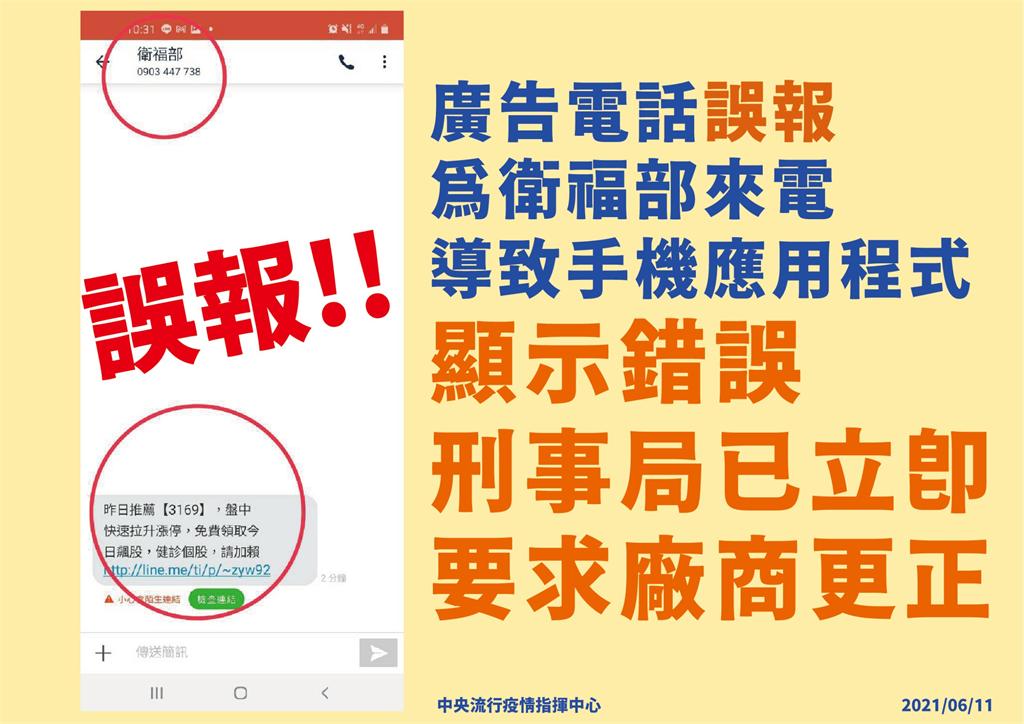 快新聞/注意!衛福部電話遭誤報 刑事局已要求更正