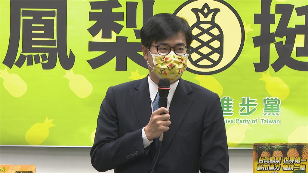 綠常會挺鳳梨 陳其邁:黨徽應暫換鳳梨 蔡總統:不但會選舉還會賣鳳梨