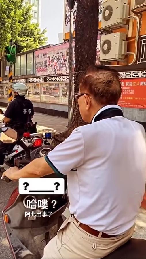 阿北出事了!停紅燈沒戴安全帽 他驚見警察竟成「木頭人」