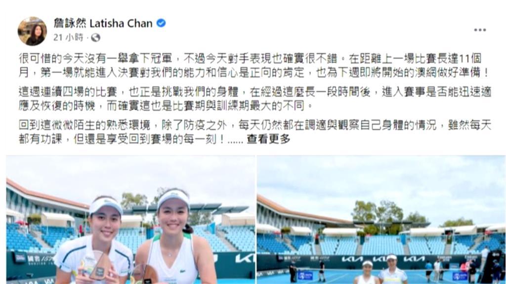 對手跨下擊球仍截擊! 「台灣一姊」謝淑薇獲WTA一月最佳好球