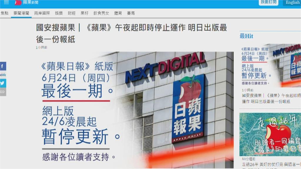 不敵中國抄家迫害 香港蘋果日報週四出最後一刊