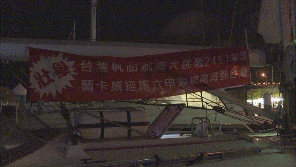 抵安平港卻因防疫不放行 7人苦等12小時