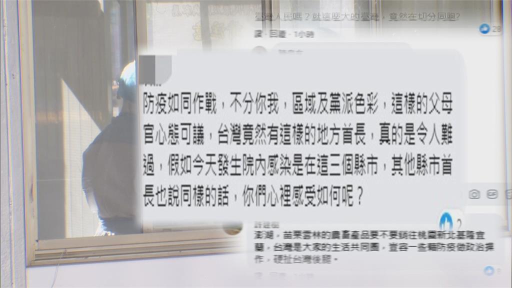 澎、苗、雲下「避桃禁令」 雙北市長:和桃園並肩作戰