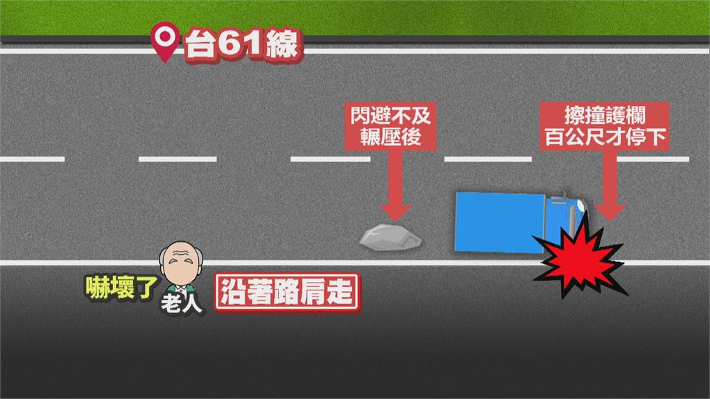 台61線車禍找嘸駕駛 肇事翁嚇失神走上路肩